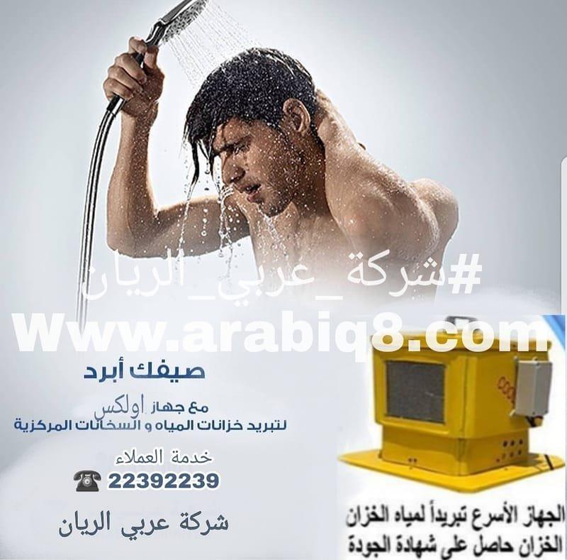 جهاز التبريداولكس كوول وتر OLX COOL WATER