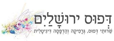 דפוס ירושלים