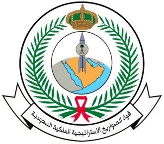 Royal Saudi Strategic Missile Forces