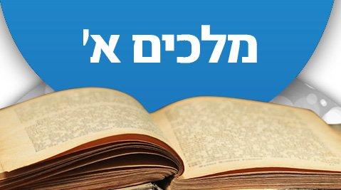 ספר מלכים