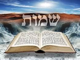 עימוד פסוקי חומש ספר שמות