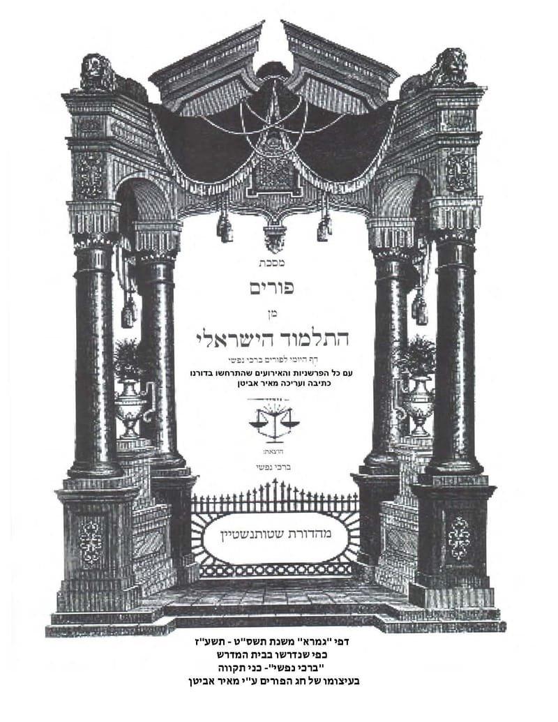 """דף היתולי לפורים תשע""""ג - מסכת כנסת ישראל"""