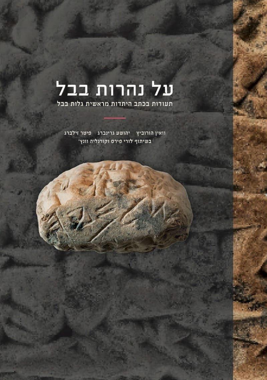 על נהרות בבל: תעודות בכתב היתדות מראשית גלות בבל