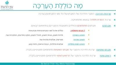 הכנה למיונים לצוערי שהם - משטרת ישראל