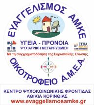 ΟΙΚΟΤΡΟΦΕΙΟ ΕΥΑΓΓΕΛΙΣΜΟΣ Ι - ΚΟΡΙΝΘΙΑ