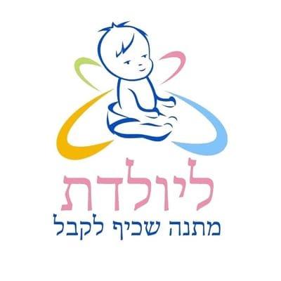 מתנה ליולדת ולרך הנולד - משלוחים לכל הארץ