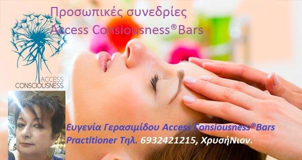 ΣυνεδρίεςAccess Consciousness® Bars & Facelift