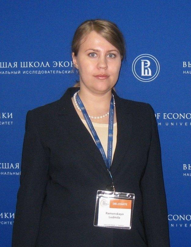 Раменская Людмила Александровна