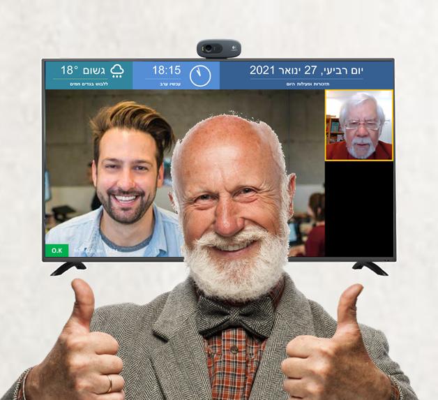 ממואפ מסייע כשאתם רחוקים בעזרת ביקור וירטואלי ושיחת וידאו