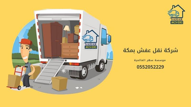شركة نقل عفش بمكة | 0556676529 |