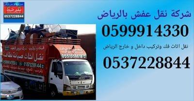 شركة نقل اثاث بالرياض باكستاني0599914330