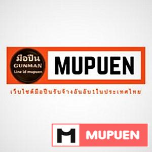 มือปืนรับจ้าง Line id : mupuen