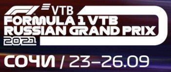 Formule 1  -  GP Sochi 2021