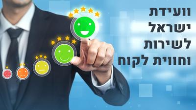 הוועידה המקצועית ה-25 לשירות וחווית לקוח