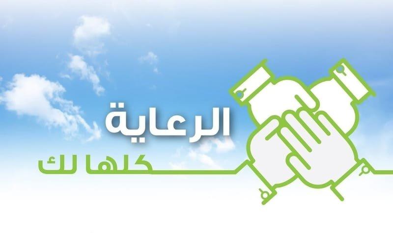 الإشتراك ببرنامج الرعاية الصحية لشركة تكافل الشرق الأوسط