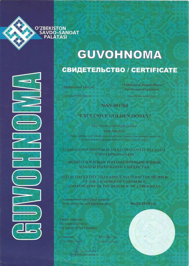Сертификат Торгово Промышленной Палаты