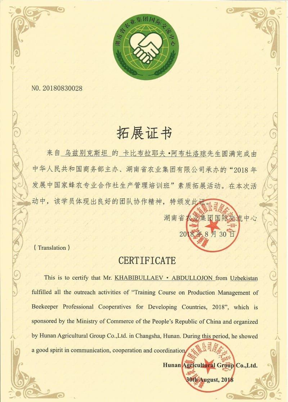 Сертификат Тренинг Курса в Китае 2018 год