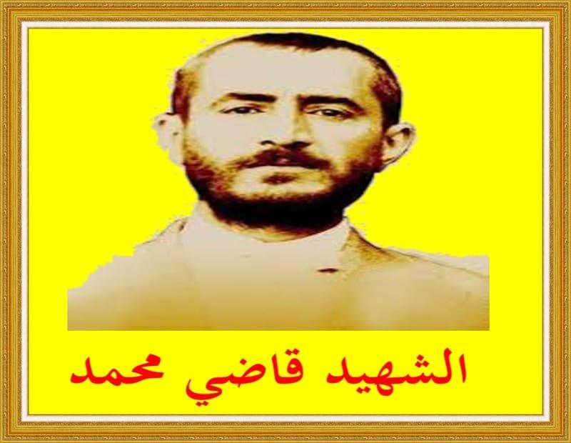 الشهيد قاضي محمد..