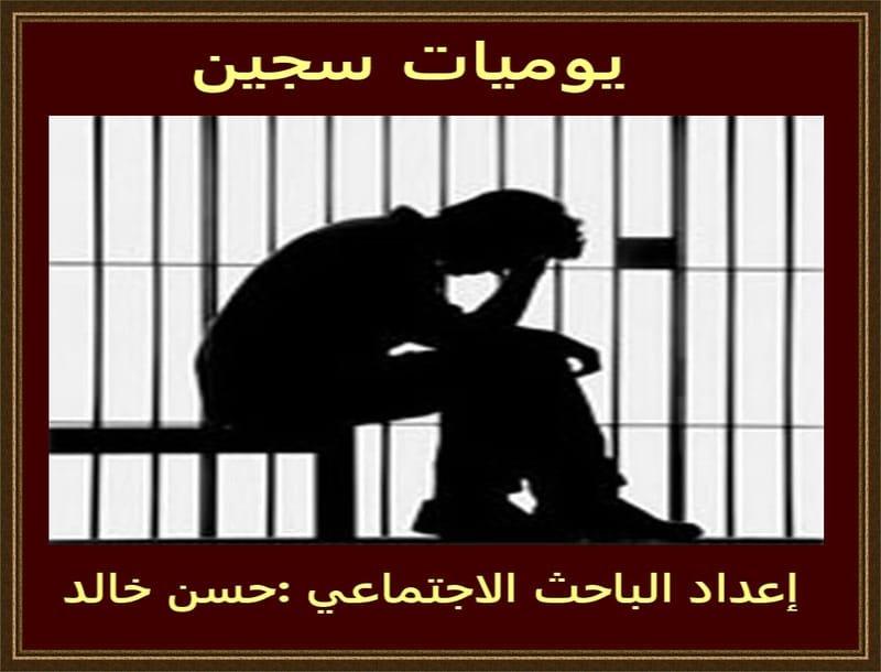 ..(( من يوميات السجن ))...