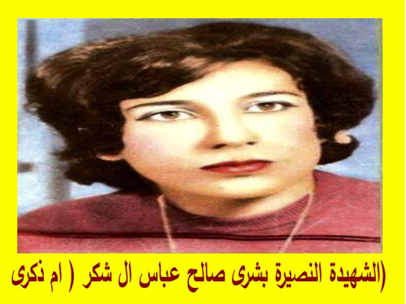 الشهيدة النصيرة بشرى صالح عباس ال شكر ( ام ذكرى)