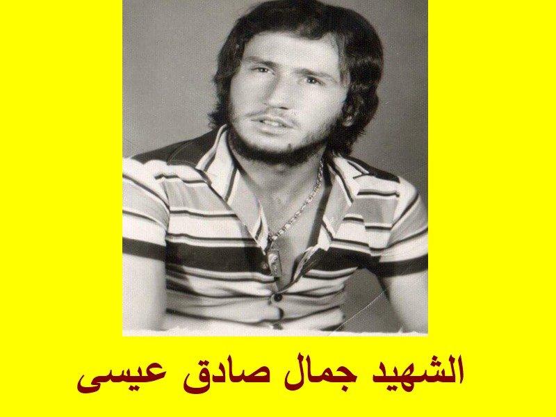 الشهيد جمال صادق عيسى