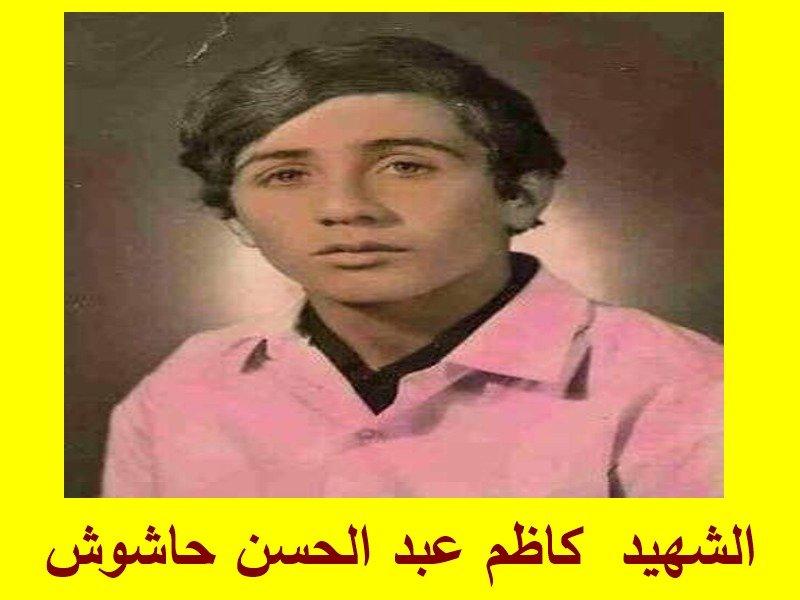 الشهيد كاظم عبد الحسن حاشوش