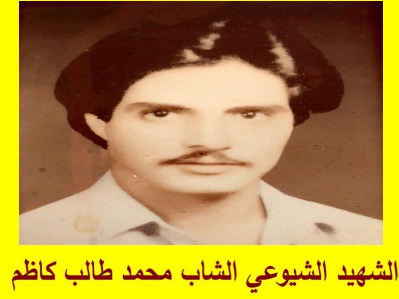 الشهيد الشيوعي الشاب محمد طالب كاظم،