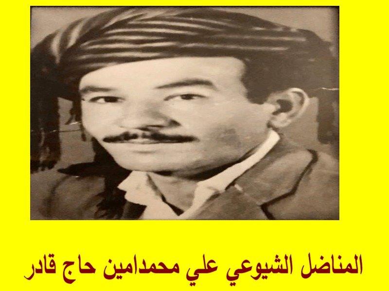 المناضل الشيوعي علي محمدامين حاج قادر