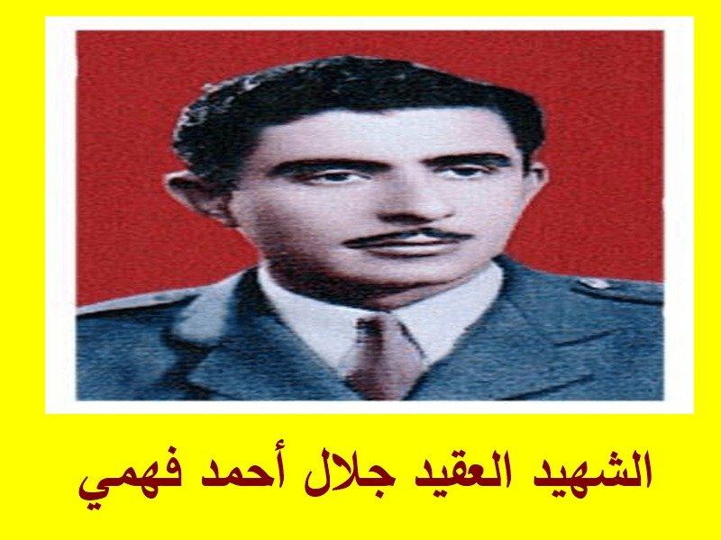 الشهيد العقيد جلال أحمد فهمي