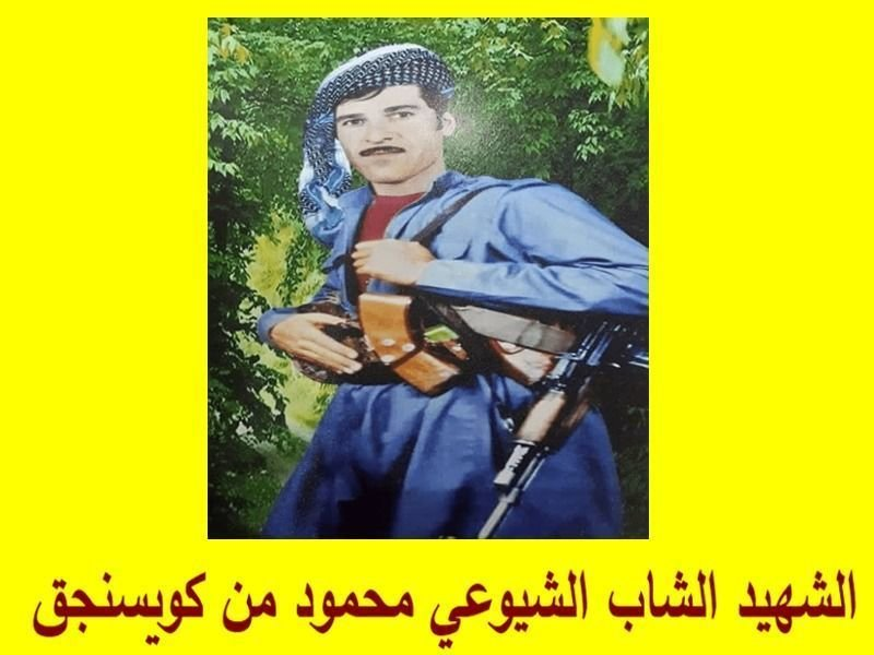 الشهيد الشاب الشيوعي محمود من كويسنجق
