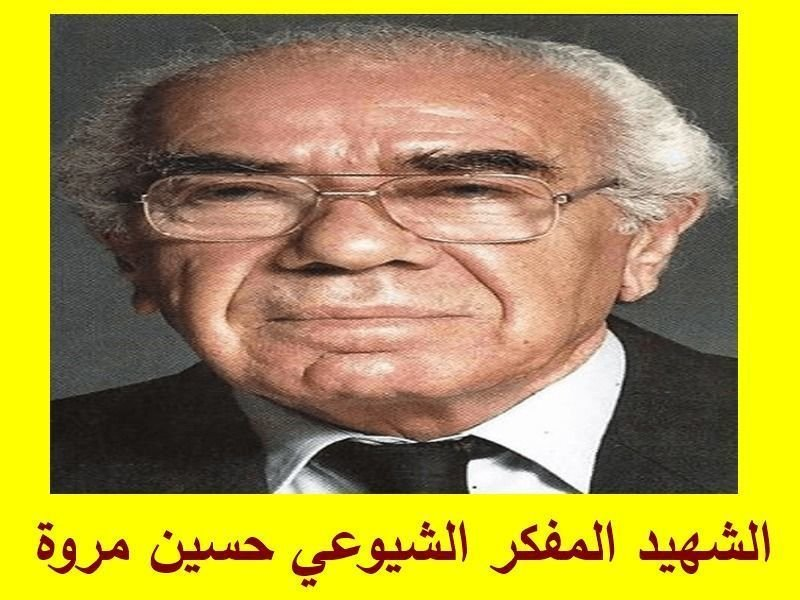 الشهيد المفكر الشيوعي حسين مروة