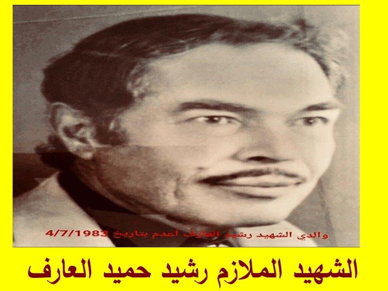 الشهيد الملازم رشيد حميد العارف
