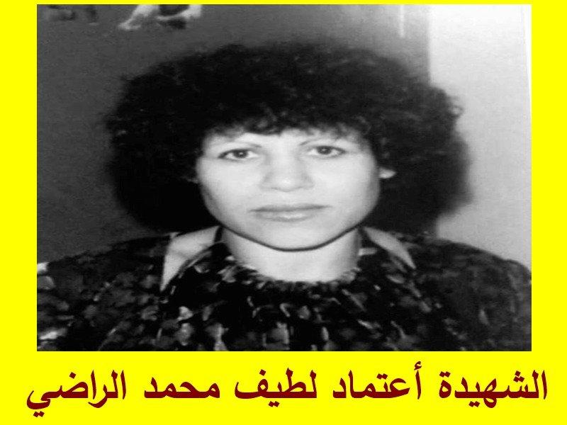 الشهيدة أعتماد لطيف محمد الراضي