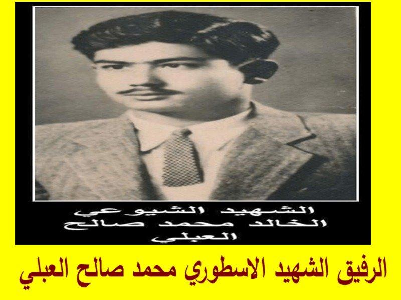 الرفيق الشهيد الاسطوري محمد صالح العبلي