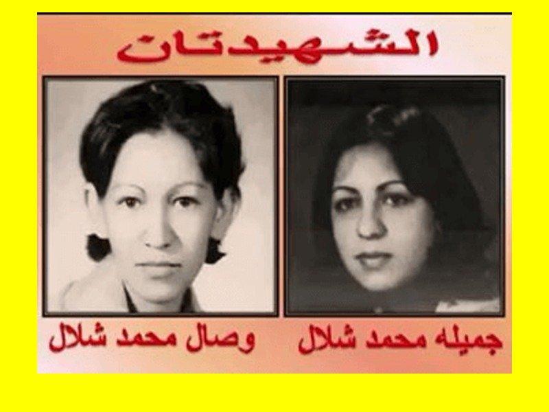 الشهيدة النصيرة فاتن /جميلة محمد شلال واختها الشهيدة النصيرة وصال محمد شلال