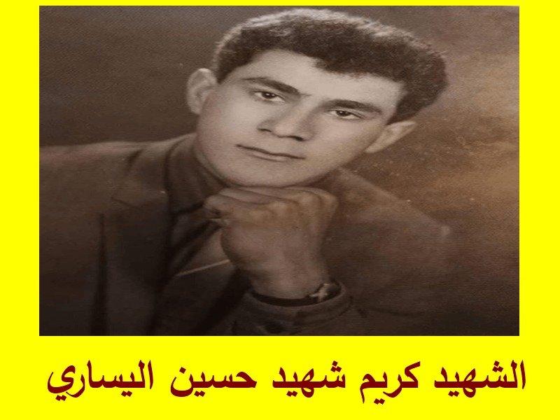 الشهيد كريم شهيد حسين اليساري