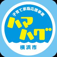 横浜市の子育て家庭応援事業「ハマハグ」