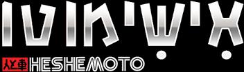 אישימוטו סוכנות אופנועים חדשים ומשומשים