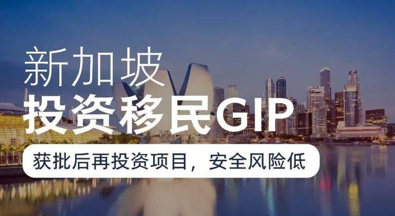 申请新加坡永久居民(PR)服务