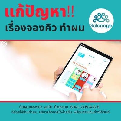 About Salonage