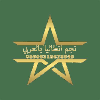 نجم انطاليا بالعربي