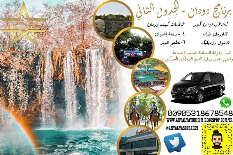 برنامج سياحي لزيارة شلال دودان انطاليا