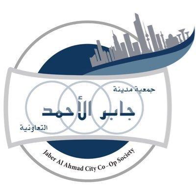 جمعية جابر الأحمد التعاونية