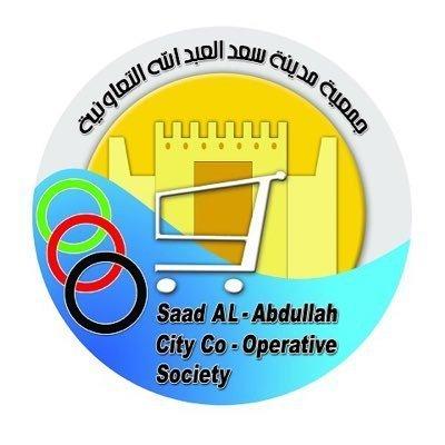 جمعية سعد العبدالله التعاونية