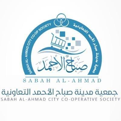 جمعية صباح الأحمد التعاونية
