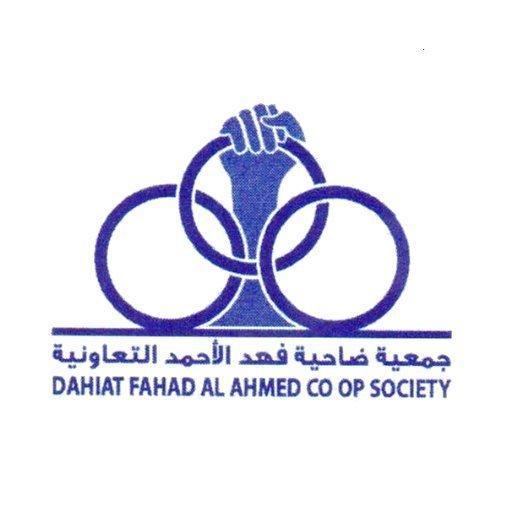 جمعية فهد الأحمد التعاونية
