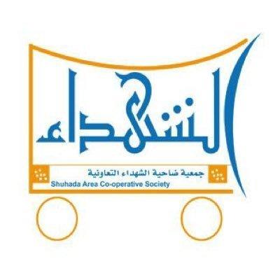 جمعية الشهداء التعاونية