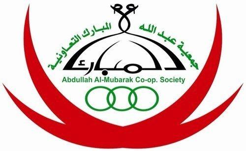 جمعية عبدالله المبارك التعاونية