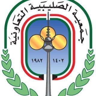 جمعية الصليبية التعاونية