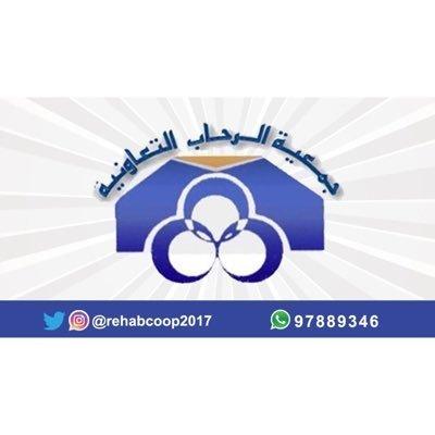جمعية الرحاب التعاونية